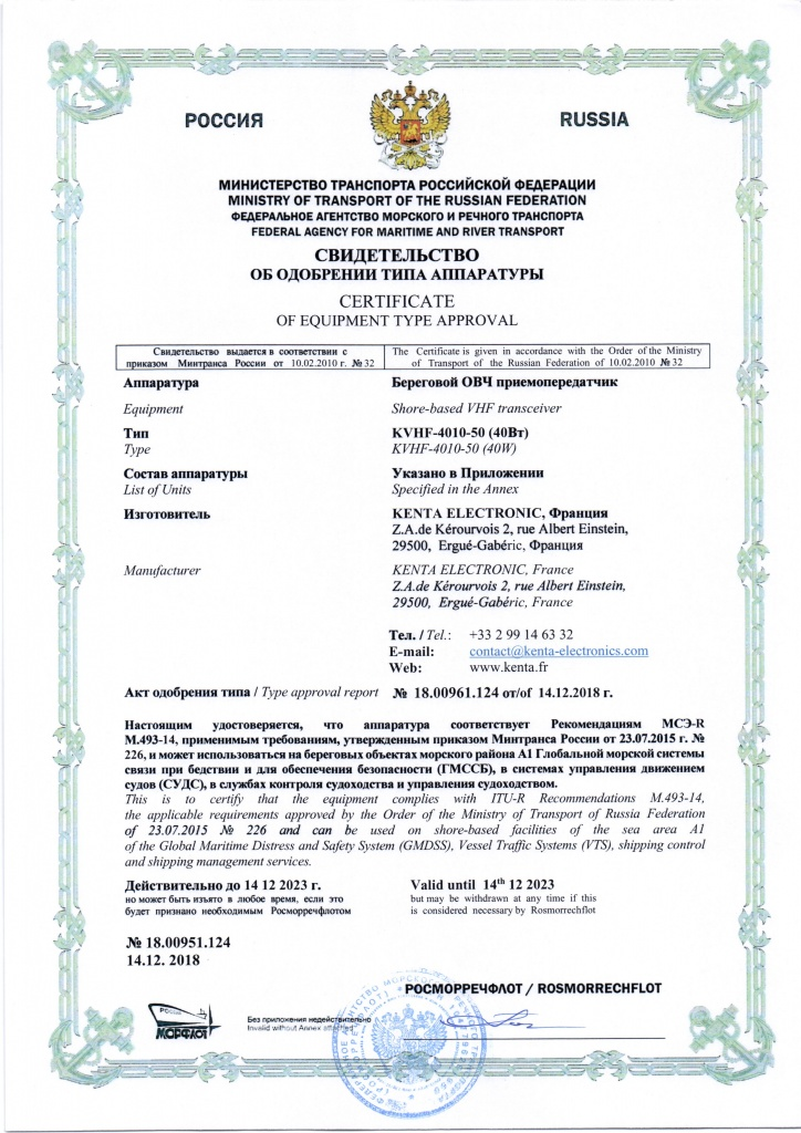 Type approval certificate of Coastal VHF Transceiver KVHF-4010-50
