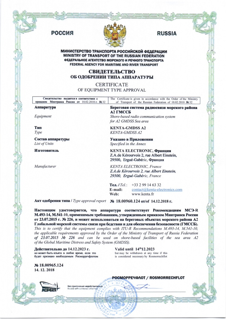 Type approval certificate of Coastal KENTA-GMDSS A2 system