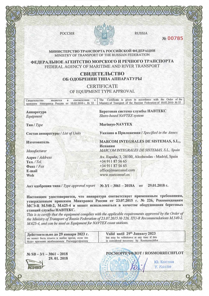 Type approval certificate of Coastal Marinsys-Navtex system