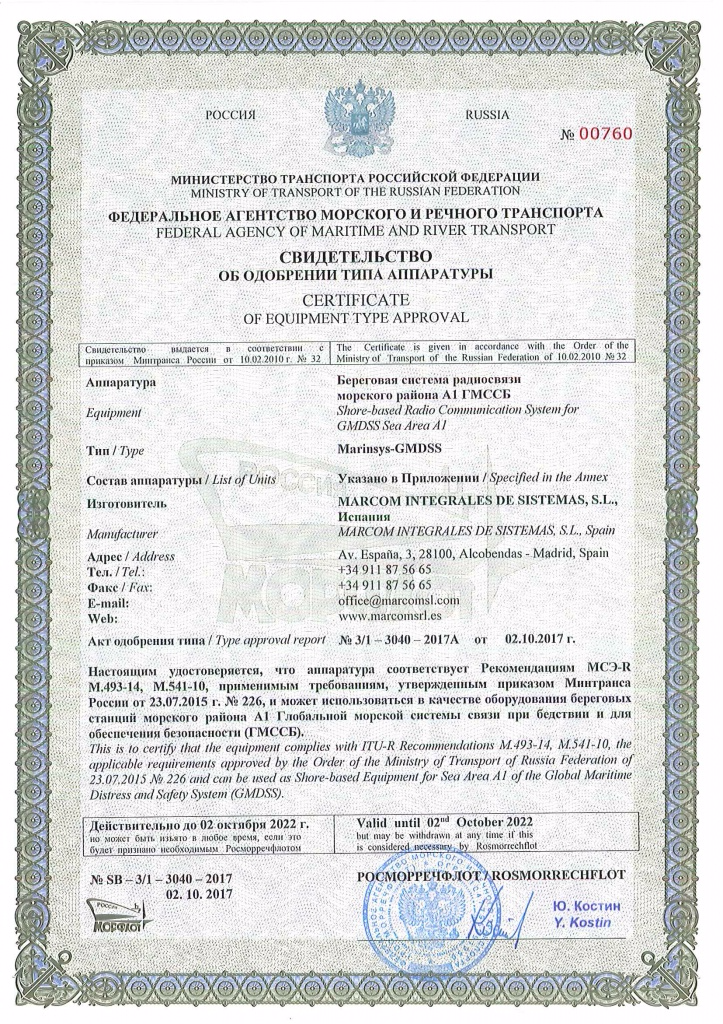 Type approval certificate of Coastal Marinsys-GMDSS A1 system