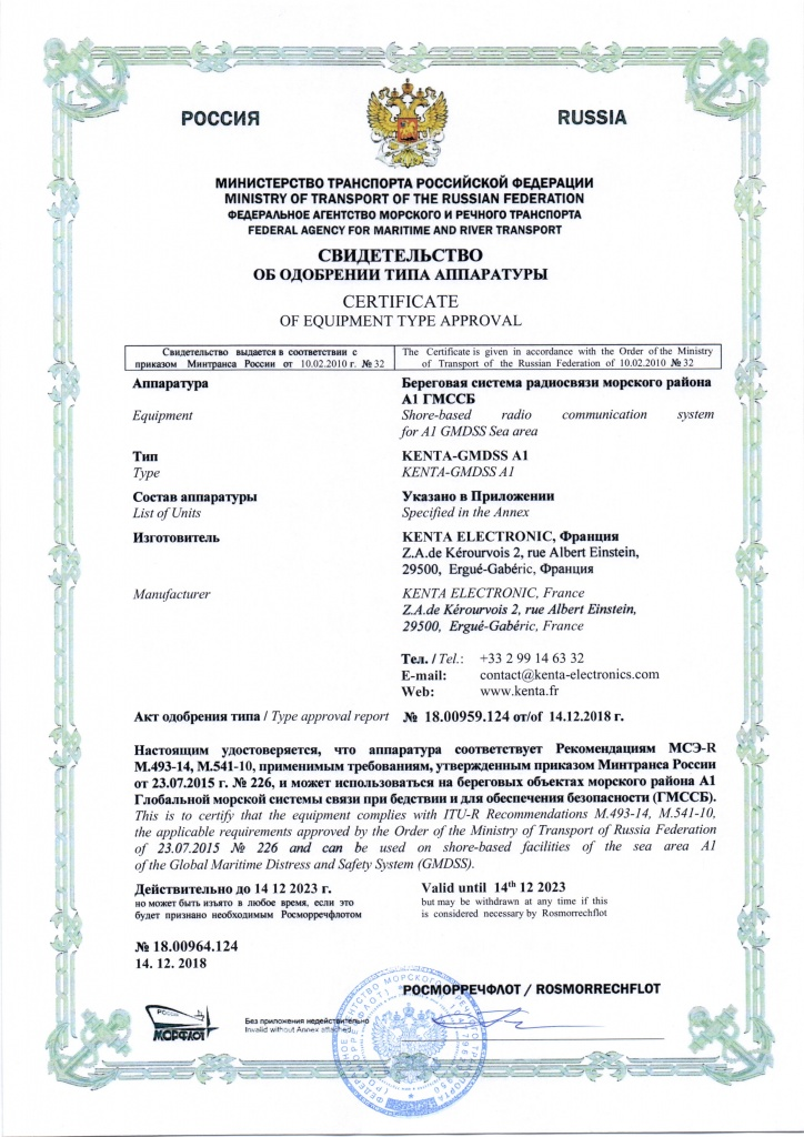 Type approval certificate of Coastal KENTA-GMDSS A1 system
